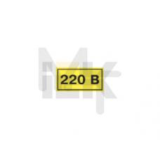 Самоклеящаяся этикетка: 40х20 мм, символ