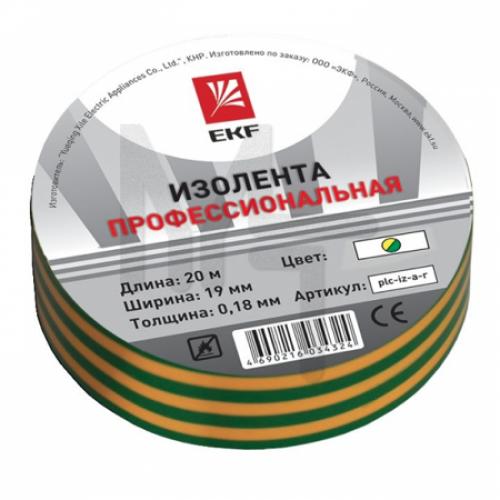 Изолента класс А (профессиональная) (0,18х19мм) (20м.) желто-зеленая EKF PROxima plc-iz-a-yg