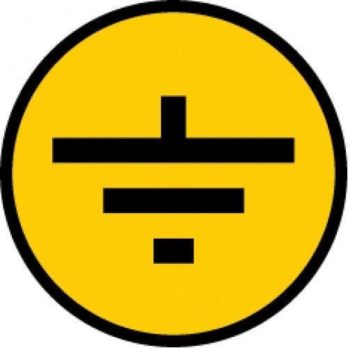 Самоклеящаяся этикетка: 30х30 мм, символ