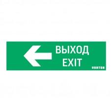 Знак ВЫХОД-EXIT стрелка влево для аварийно-эвакуационного светильника IP65 *V1-R0-70362-21A01-6512
