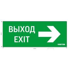 Знак ВЫХОД-EXIT стрелка вправо для аварийно-эвакуационного светильника IP20 *V1-R0-70364-21A01-6512