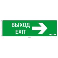 Знак ВЫХОД-EXIT стрелка вправо для аварийно-эвакуационного светильника IP65 *V1-R0-70363-21A01-6512