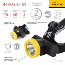 GA-802 Фонарь ЭРА налобный серия Практик [3Вт, литий, USB] Б0033765