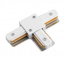Коннектор для шинопровода Т- образный 1-фазный G-1-TTT-IP20  белый 580921