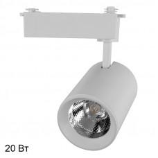 Светильник  трековый 20 Вт 1 фаза GTR-20-1-IP20  белый 580004
