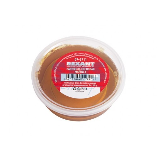 Канифоль сосновая REXANT, марка А, 100 г 09-3711