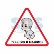 Наклейка  автомобильная треугольная «Ребенок в машине» 150х150х150 мм  REXANT 56-0018