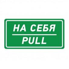 Наклейка информационный знак «От себя» 150х300 мм REXANT 56-0016