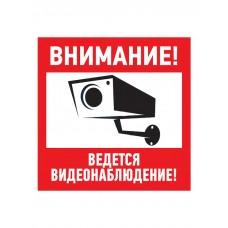 Табличка ПВХ информационный знак «Внимание, ведется видеонаблюдение» 200х200 мм REXANT 56-0024-2