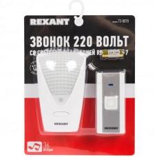 Звонок 220 вольт с световой индикацией REXANT  RX-7 73-0070