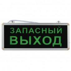 SSA-101-4-20  ЭРА Светильник аварийный светодиодный 1,5ч 3Вт ЗАПАСНЫЙ ВЫХОД Б0044391