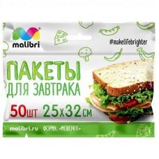 Пакеты для завтрака Malibri 25*32 см, 50 шт            на СТРИП-ЛЕНТЕ 1003-001-200