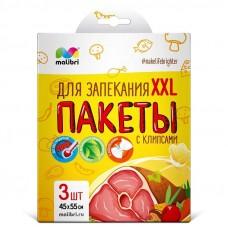 Пакеты для запекания Malibri XXL  с клипсами,3 шт , 45х55 см 1005-037